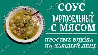 Картофельный соус  с мясом. Простые рецепты на каждый день