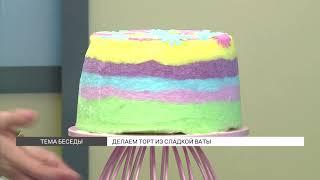 Как сделать торт из сладкой ваты