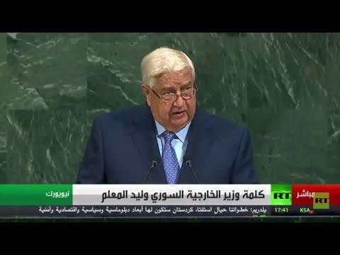 كلمة وزير الخارجية السوري وليد المعلم أمام الجمعية العامة للأمم المتحدة  - نشر قبل 20 ساعة
