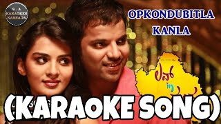 Opkondbutlu Kanla Kannada Karaoke Song Original with Kannada Lyrics