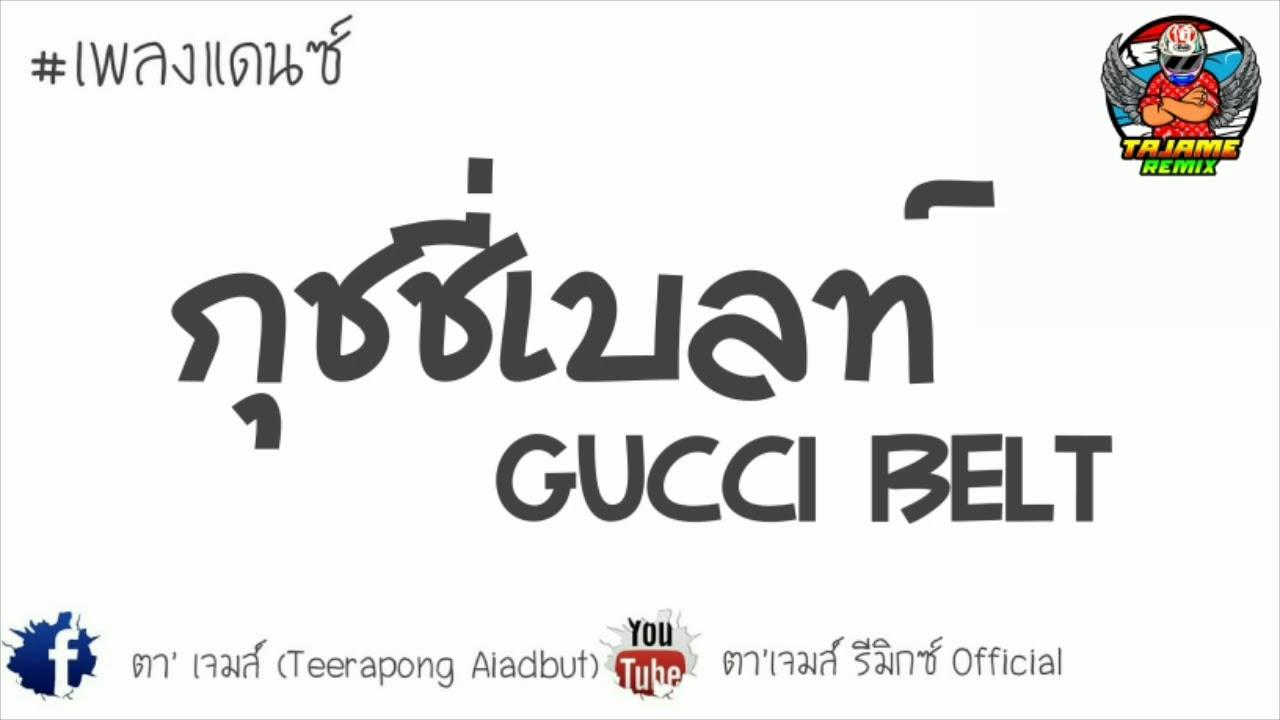 เพลงแดนซ์ กุชชี่เบลท์ ( GUCCI BELT ) By.ตา'เจมส์ รีมิกซ์ 2019