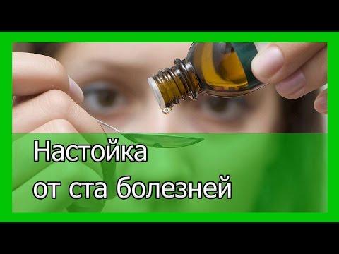 Настойка от ста болезней (универсальная настойка)