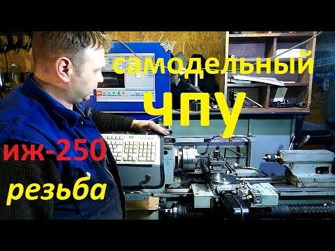 САМОДЕЛЬНЫЙ ЧПУ.резьба.MACH 3 иж 250