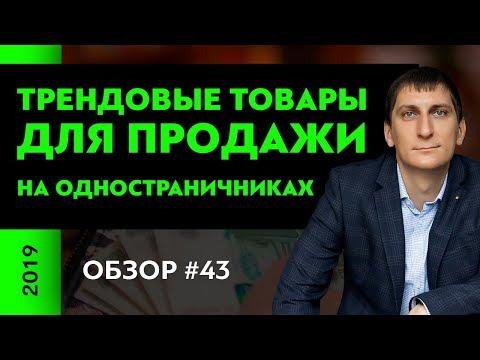 Обзор трендовых товаров для продажи на одностраничных сайтах #43   Александр Федяев