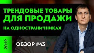 Обзор трендовых товаров для продажи на одностраничных сайтах #43 | Александр Федяев