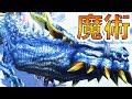 【MHF-Z実況】『ギアオルグ辿異種』が魔法使ってきてジャングル生えたわ【初見】【モンハンフロンティアZ】