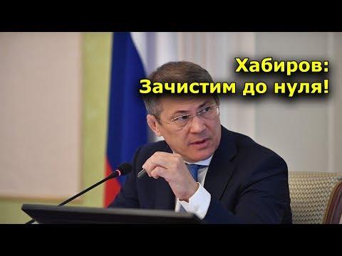 """""""Хабиров: Зачистим до"""
