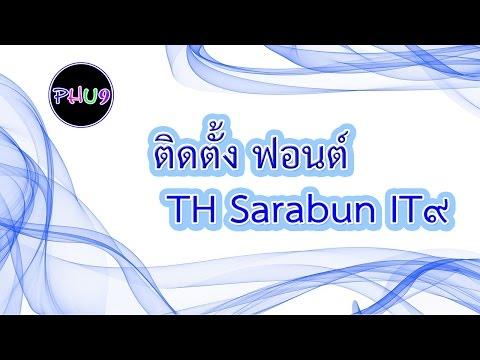 วิธีการติดตั้ง ฟอนต์ TH Sarabun IT๙
