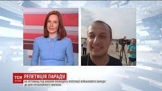 На летовищі Антонова тривають останні приготування до початку репетиції військового параду