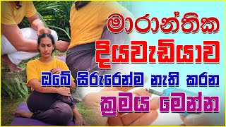 yoga-poses-for-diabetes-patient-ayu-rahas-ep-04