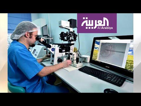 صباح العربية | أحدث التقنيات في مجال الإخصاب وعلاج العقم  - نشر قبل 32 دقيقة