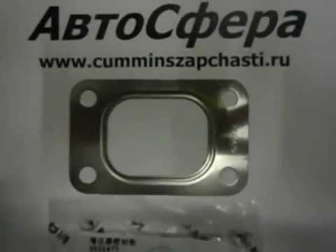 Прокладка турбокомпрессора (Cummins ISF 2,8; 3,8) 3932475.AVI