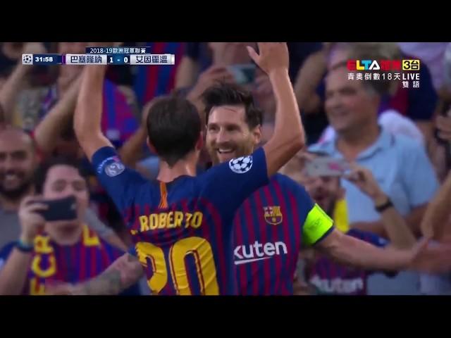 20180919歐冠小組賽 - Messi生涯第48次帽子戲法
