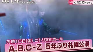 北海道で行われたA.B.C-Zのコンサートの模様をイチモニさんが放送しても...