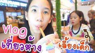 Vlog ไปเที่ยวห้าง เลี้ยงเด็ก เซอร์ไพร์สวันเกิด [Nonny.com]