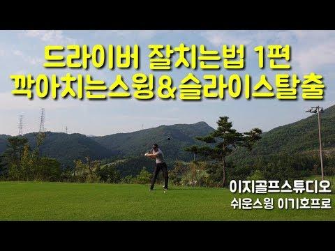 [쉬운스윙] 골프레슨 드라이버 잘치는법 인투