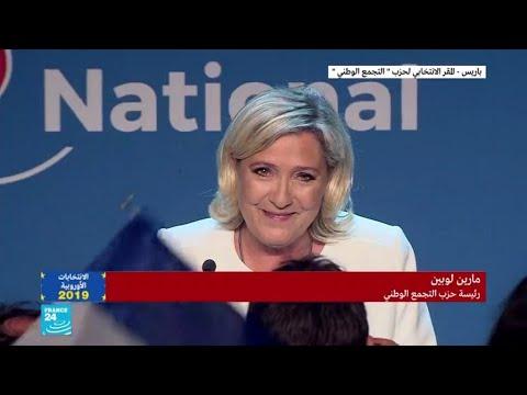 كلمة رئيسة حزب -التجمع الوطني- اليميني المتطرف عن النتائج الأولية للانتخابات الأوروبية  - نشر قبل 2 ساعة