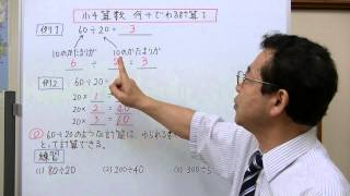 あまりがでない、何十でわる計算の仕方について説明しました。 学年別の...