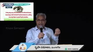 Sarvendriyanam Nayanam pradhanam By Rev Pas Bethu Viveke KPDM GNT