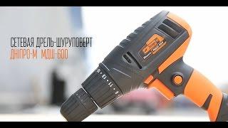 Мережевий шуруповерт Дніпро М МДШ-600