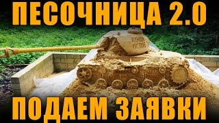 ПЕСОЧНИЦА 2.0 - А ТЫ УЖЕ ПОДАЛ ЗАЯВКУ?, ЧТО НАС ТАМ ЖДЕТ? [ World of Tanks ]