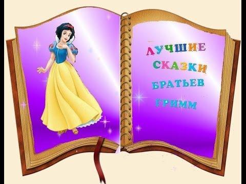 Рапунцель - Мультфильм - сказки для детей - сказка