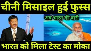 Download चाइना के बाद अब भारत करेगा बड़ा परीक्षण, India tested MIRV technology missile, #ICBMmissile