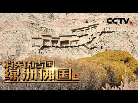 《消失的古国》绿洲佛国(上) | CCTV纪录