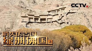 《消失的古国》绿洲佛国(上)   CCTV纪录
