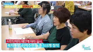 9월 2주_계양구보건소『순환운동교실』운영 영상 썸네일