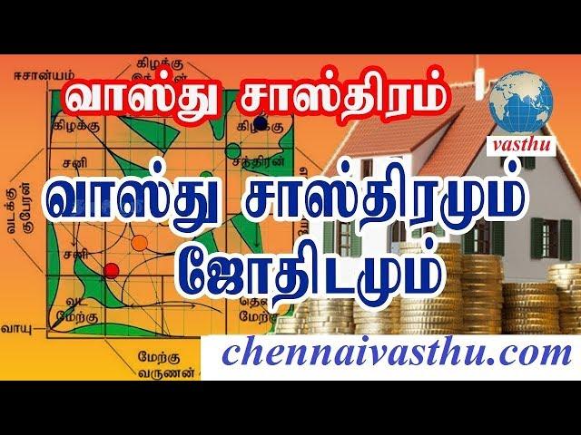 வாஸ்துவும் ஜோதிடமும்,Astrology Vastu Analysis