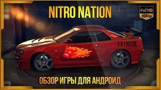 Nitro Nation Drag Racing - Обзор игры для андроид