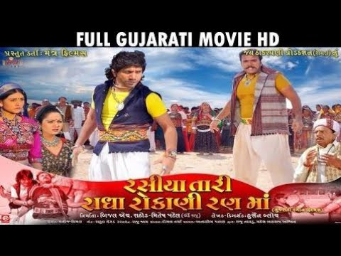 Gujarati Movie Full 2017 |Vikram Thakor Mamta Soni | Rasiya Tari Radha Rokani Rann Ma | HD Movie