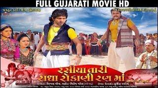 Gujarati Movie Full 2017  Vikram Thakor Mamta Soni   Rasiya Tari Radha Rokani Rann Ma   HD Movie