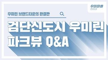 [우미린] 검단신도시 우미린 파크뷰 Q&A