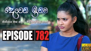 Deweni Inima | Episode 782 05th February 2020 Thumbnail