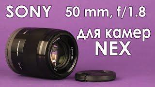 Розпакування Sony 50mm f/1.8 Black