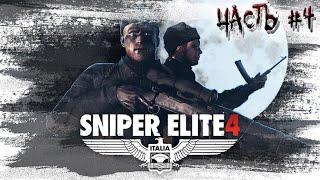 ►МОНАСТЫРЬ АБРУНЦА... ►Sniper Elite 4. Прохождение игры на русском, часть #4.