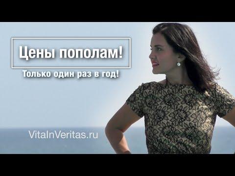 "Акция: ""Цены пополам!"" Vita In Veritas"