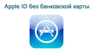 Как создать Apple ID без банковской карты?(, 2014-02-15T09:27:04.000Z)