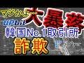 5月11日【大暴落】 韓国No.1取引所が詐欺!? ビットフライヤーはハッキングされた? 仮想通貨 最新情報