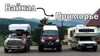 На автодоме от Байкала до Приморья, путешествие на ГАЗель 4х4 по России