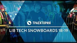 ТОП 5 Сноубордов Lib Tech