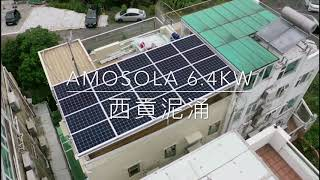 AMOSOLA 安能村屋太陽能發電 4