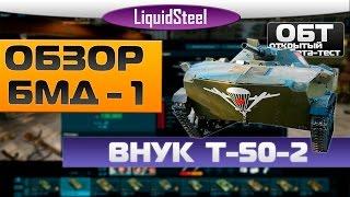 Обзор БМД-1 - Внук т-50-2 - Armored Warfare : Проект Армата