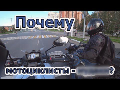 Почему мотоциклисты -