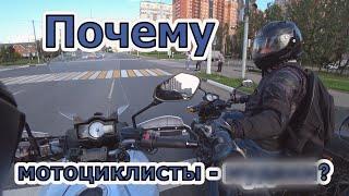 Почему мотоциклисты - \