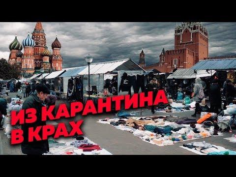 Худший кризис в постсоветской истории: что будет с Россией после самоизоляции? / Редакция