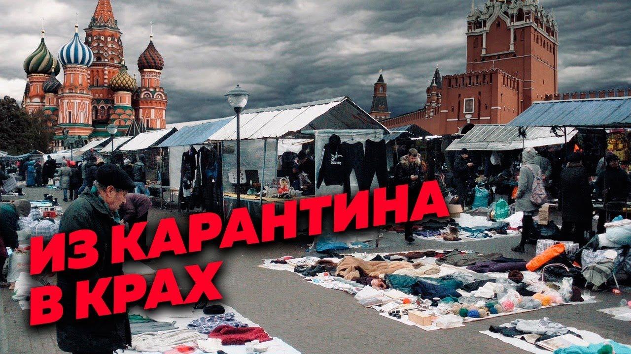 Редакция (16.04.2020) Худший кризис в постсоветской истории: что будет с Россией после самоизоляции?