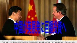 中国が英原発に巨額投資へ、習主席「共に黄金時代開く」